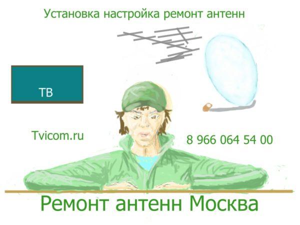 Ремонт антенн Москва