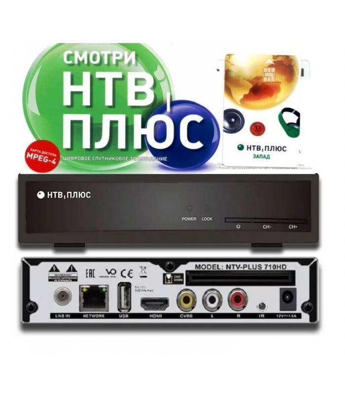 комплект NTV‑PLUS 710HD