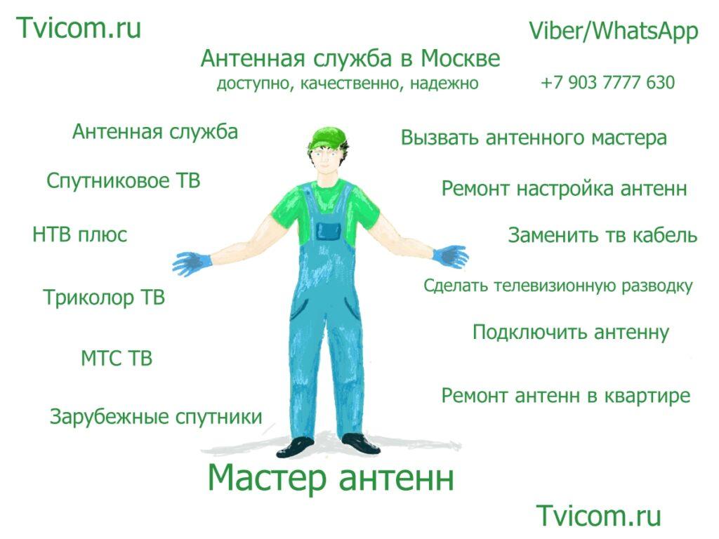 Антенная служба в Москве