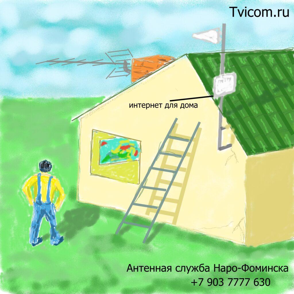 Вызвать антенного мастера Нар-Фоминск