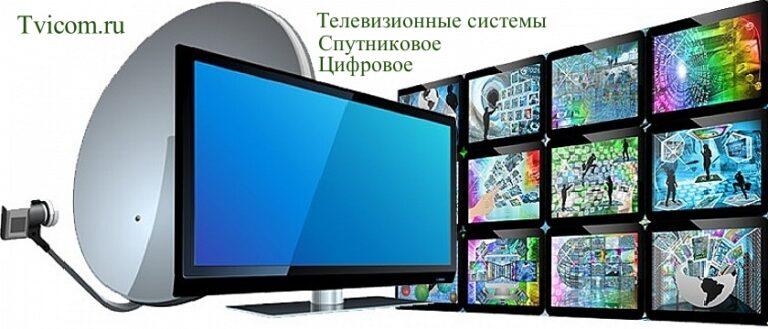 Телевизионные системы