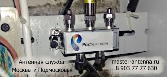 Ремонт антенн в Москве